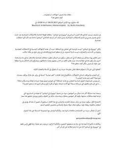 einladnung_arabisch-page-001